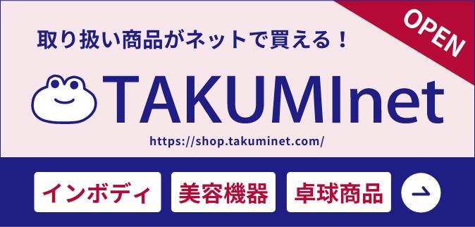 TAKUMI SHOP