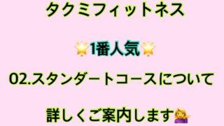 タクミフィットネス 【一番人気】02.スタンダートコースについて紹介🙆(80分)