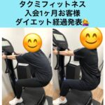 タクミフィットネス 【入会1ヶ月】Aさんダイエット経過発表👏