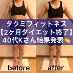 タクミフィットネス 【2ヶ月ダイエット終了】40代 Kさん 結果発表👏