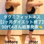 タクミフィットネス 【2ヶ月ダイエット終了】30代 Aさんダイエット結果発表👏